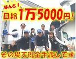 株式会社ムーバーズ ※町田エリアのアルバイト情報