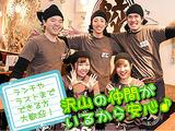 肉汁餃子製作所 ダンダダン酒場 日吉店のアルバイト情報