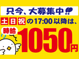 カーニバル 江戸堀店のアルバイト情報