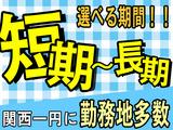 株式会社ライフコンビニエンス(京都駅エリア)のアルバイト情報