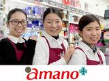 amano 栄エリアのアルバイト情報