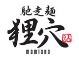 馳走麺 狸穴(マミアナ)のアルバイト情報