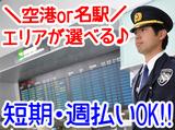 株式会社JSS 名古屋支社 ※中部国際空港のアルバイト情報