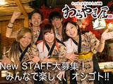 浜松町 わらやき屋 のアルバイト情報
