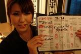 上野 鳥福のアルバイト情報