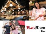 天ぷら食べ放題Gachi渋谷店のアルバイト情報