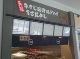 株式会社かま濃 東山公園店のアルバイト情報