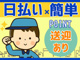 株式会社リージェンシー札幌/SPMB006のアルバイト情報