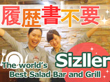 Sizzler 府中店のアルバイト情報