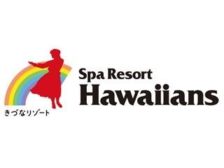 スパリゾートハワイアンズ レジャーグループ クリーン業務のアルバイト情報
