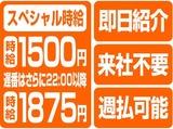 株式会社シナジーのアルバイト情報
