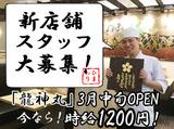 龍神丸 イオンモールりんくう泉南店のアルバイト情報