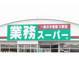 業務スーパー 栃木店のアルバイト情報