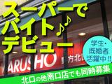 (株)丸正ニューフーズ野方 北口店のアルバイト情報
