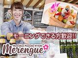 Hawaiian Pancake & Cafe Merengue 岸根公園店のアルバイト情報