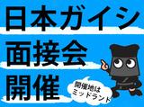 日本ガイシ株式会社 知多事業所のアルバイト情報