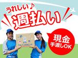 アーク引越センター株式会社 南大阪支店のアルバイト情報