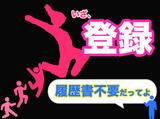 株式会社ウィリング ※川口エリアのアルバイト情報