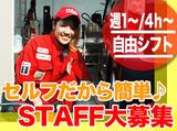 伊丹産業株式会社 セルフ芦原橋エコ・ステーションのアルバイト情報
