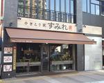 やきとり家すみれ 武蔵小杉店のアルバイト情報