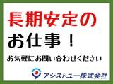 アシストユー株式会社金沢営業所 勤務地:小松市のアルバイト情報