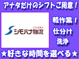 シモハナ物流株式会社 倉敷営業所のアルバイト情報