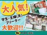 ヤマト運輸株式会社 名古屋西支店のアルバイト情報