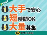 ヤマト運輸株式会社 名古屋北支店のアルバイト情報