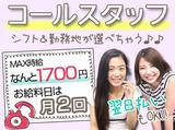 ライクスタッフィング株式会社(東証一部上場ライクグループ)のアルバイト情報