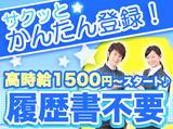 株式会社ヒト・コミュニケーションズ ※KMY-1のアルバイト情報