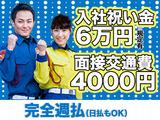 テイケイ株式会社 千葉支社(船橋)のアルバイト情報