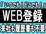 株式会社フルキャスト 神奈川支社 本厚木登録センター /MN0213E-8Aのアルバイト情報