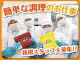 江戸川橋セントラルキッチンのアルバイト情報