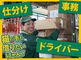 ヤマト運輸 石巻支店のアルバイト情報