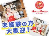ほっともっと新潟平島店のアルバイト情報