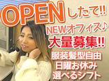 株式会社フォースライト 石巻オフィスのアルバイト情報