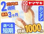 山崎製パン株式会社 大阪第二工場 泉佐野事業所のアルバイト情報