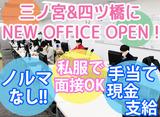 株式会社データBOX 三ノ宮オフィスのアルバイト情報