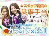 ビッグエコー 澄川駅前店のアルバイト情報