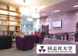 同志社大学 東京オフィスのアルバイト情報