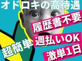 株式会社FULLラインナップテクニカル 秋田営業所のアルバイト情報