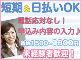 【新宿三丁目駅】エスプールHSのアルバイト情報