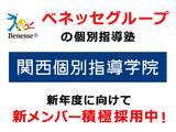 関西個別指導学院 (ベネッセグループ) 鈴蘭台教室のアルバイト情報
