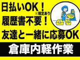 SGフィルダー株式会社 ※松戸エリア/t103-0002のアルバイト情報