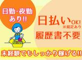 SGフィルダー株式会社 ※東大阪市MA/A3584-0001のアルバイト情報
