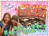 CANDY CANDYのアルバイト情報