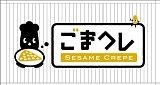 ごまクレ 〜胡麻のクレープ専門店〜のアルバイト情報