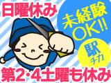 小松電気工事 株式会社のアルバイト情報