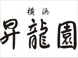 手造り中華惣菜 「昇龍園 マルイファミリー志木店」のアルバイト情報