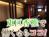 Queen's Bar Branchesのアルバイト情報